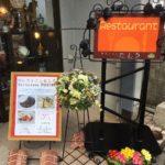 「レストランたしろ」オープンしました。